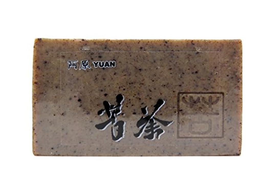 風刺人類驚くばかりユアン(YUAN) 苦茶(くちゃ)ソープ 固形 100g (阿原 ユアンソープ)