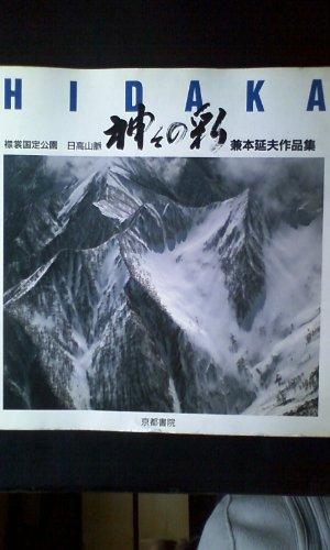 神々の彩―襟裳国定公園 日高山脈