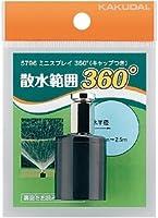 水栓材料 カクダイ ミニスプレイ360°(キャップつき) 【5796】