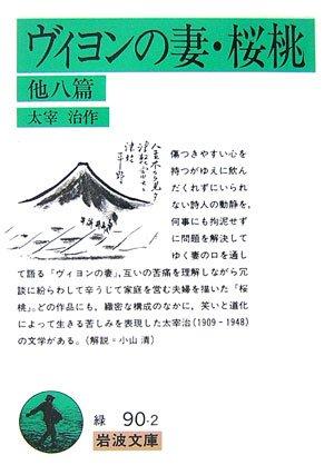 ヴィヨンの妻・桜桃・他八篇 (岩波文庫)の詳細を見る