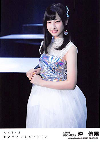 【沖侑果】 公式生写真 AKB48 センチメンタルトレイン ...