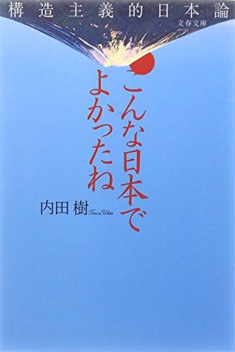 こんな日本でよかったね―構造主義的日本論