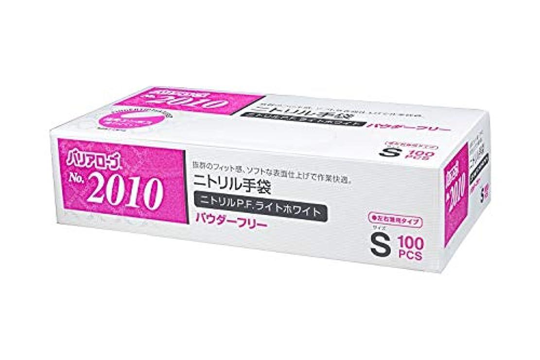 よろめくグラス適応的【ケース販売】 バリアローブ №2010 ニトリルP.F.ライト ホワイト (パウダーフリー) S 2000枚(100枚×20箱)