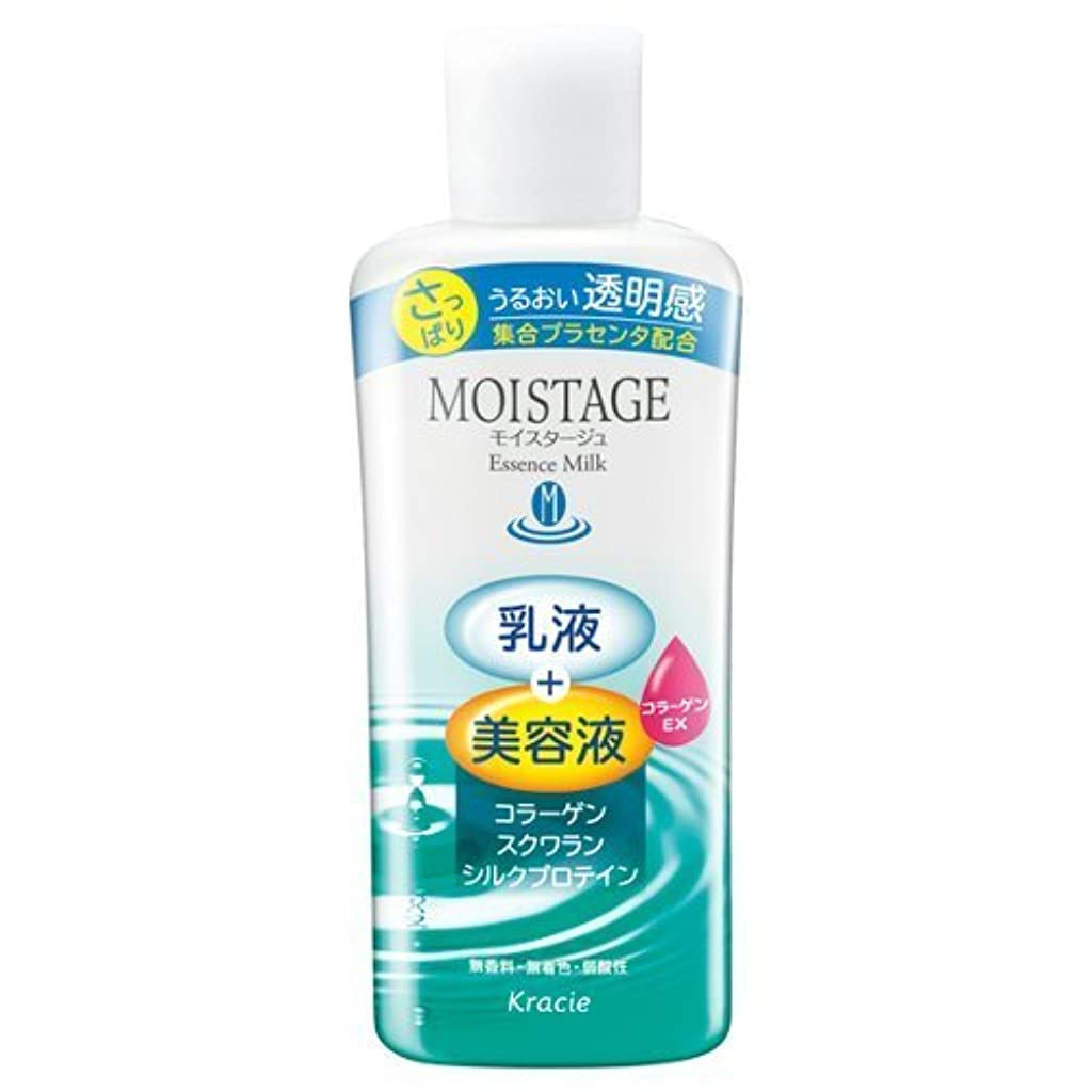 特権的周辺リハーサル【クラシエ】モイスタージュ エッセンスミルク(さっぱり) 160ml ×5個セット