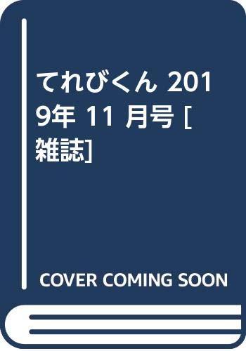 てれびくん 2019年 11 月号 [雑誌]