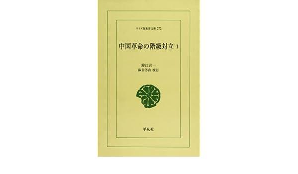 中国革命の階級対立 (1) (ワイド...