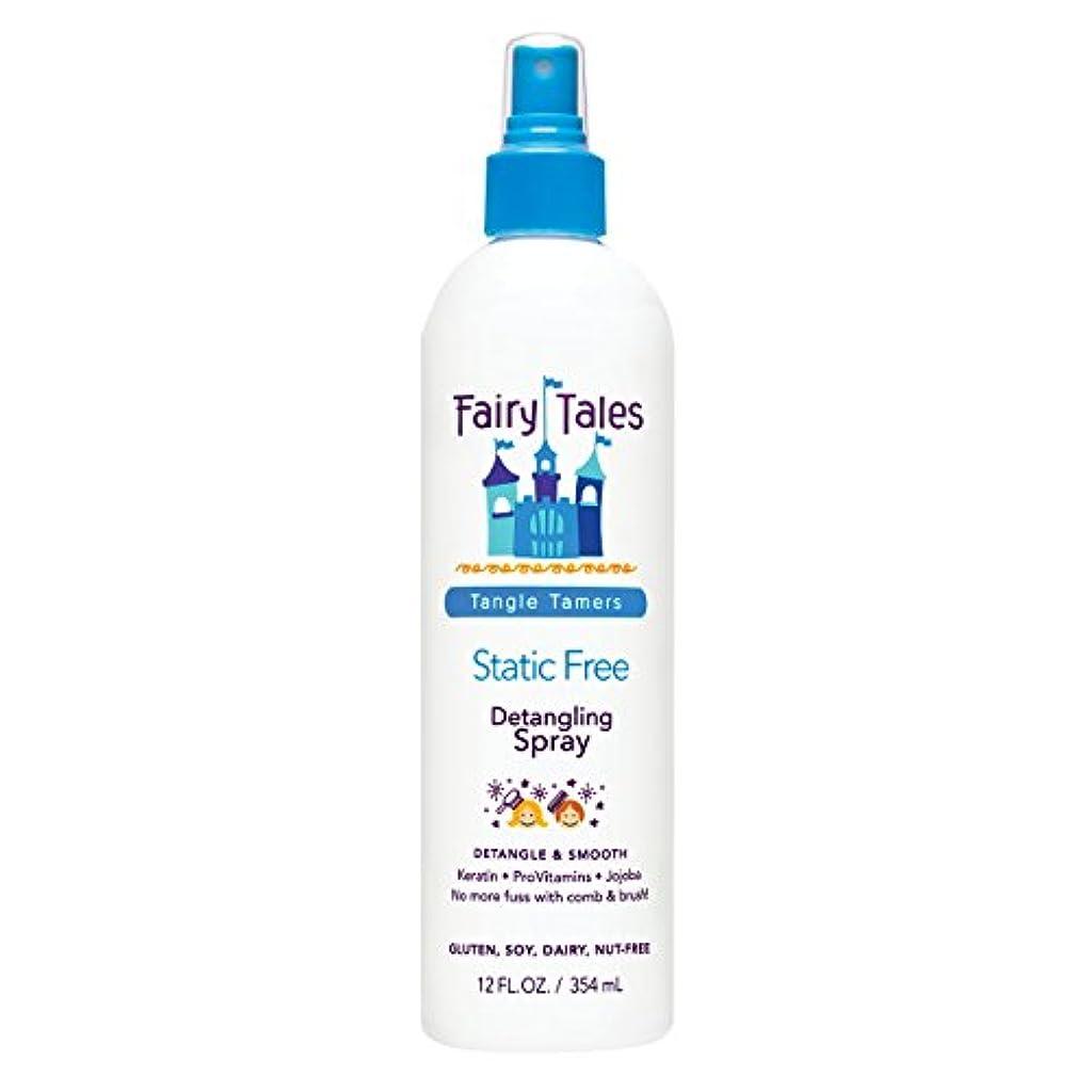 うるさいサバント地域のFairy Tales 子供のためのもつれテイマー静的無料もつれ解除スプレー - 12オンスを 12液量オンス