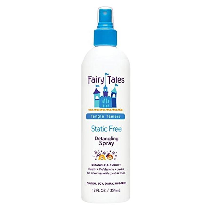 意外日常的に反逆Fairy Tales 子供のためのもつれテイマー静的無料もつれ解除スプレー - 12オンスを 12液量オンス