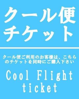 【お手軽ワイン館】ワイン専用 クール便チケット...