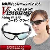動体視力トレーニングメガネ (アスリートモデル)Visionup Athlete VA11-AF Carbon Black