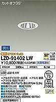 DAIKO LEDダウンライト (LED内蔵) カットオフ35° 温度保護機能付 別置電源付 電球色 2700K 埋込穴Φ75 LZD91402LW