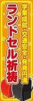 のぼり旗スタジオ のぼり旗 ランドセル祈祷007 大サイズ H2700mm×W900mm
