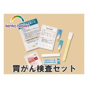 郵送検査キット 胃がん検査セット(ピロリ菌検査含む)