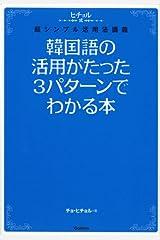 韓国語の活用がたった3パターンでわかる本 (ヒチョル式) 単行本