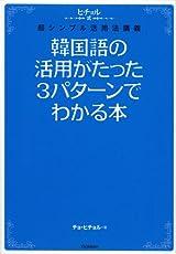 韓国語の活用がたった3パターンでわかる本 (ヒチョル式)
