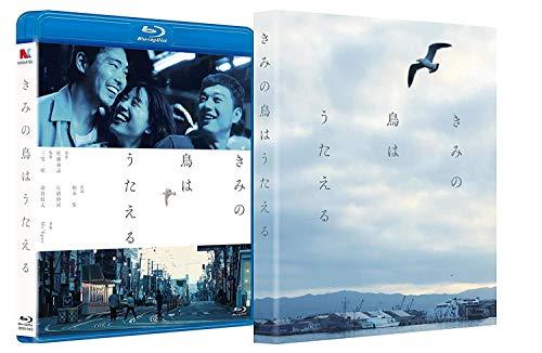きみの鳥はうたえる 特別版 [Blu-ray]