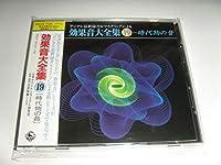 効果音大全集(19)