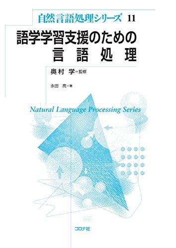 語学学習支援のための言語処理 (自然言語処理シリーズ 11)