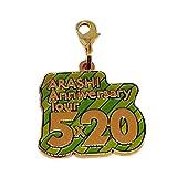 嵐 ARASHI Anniversary Tour 5×20 グッズ 会場限定チャーム【東京】