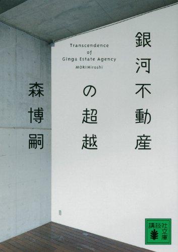 銀河不動産の超越 Transcendence of Ginga Estate Agency (講談社文庫)の詳細を見る