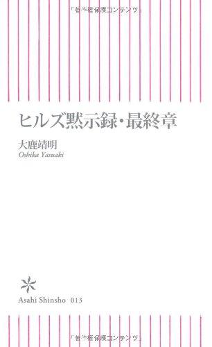 ヒルズ黙示録・最終章 (朝日新書)の詳細を見る