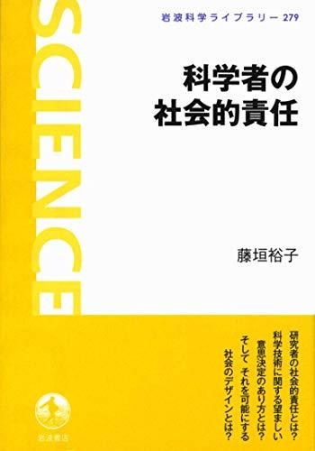 科学者の社会的責任 (岩波科学ライブラリー)