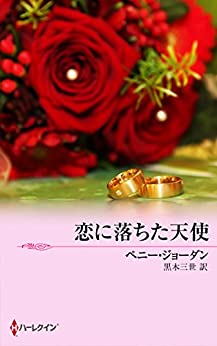 [ペニー ジョーダン]の恋に落ちた天使 クリスマス・ロマンス・ベリーベスト