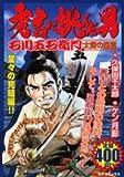 秀吉に挑んだ男石川五右衛門 太閤の怨霊 (SPコミックス)