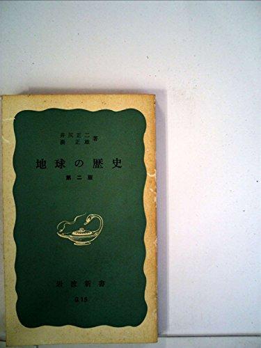 地球の歴史 第2版 (1974年) (岩波新書)
