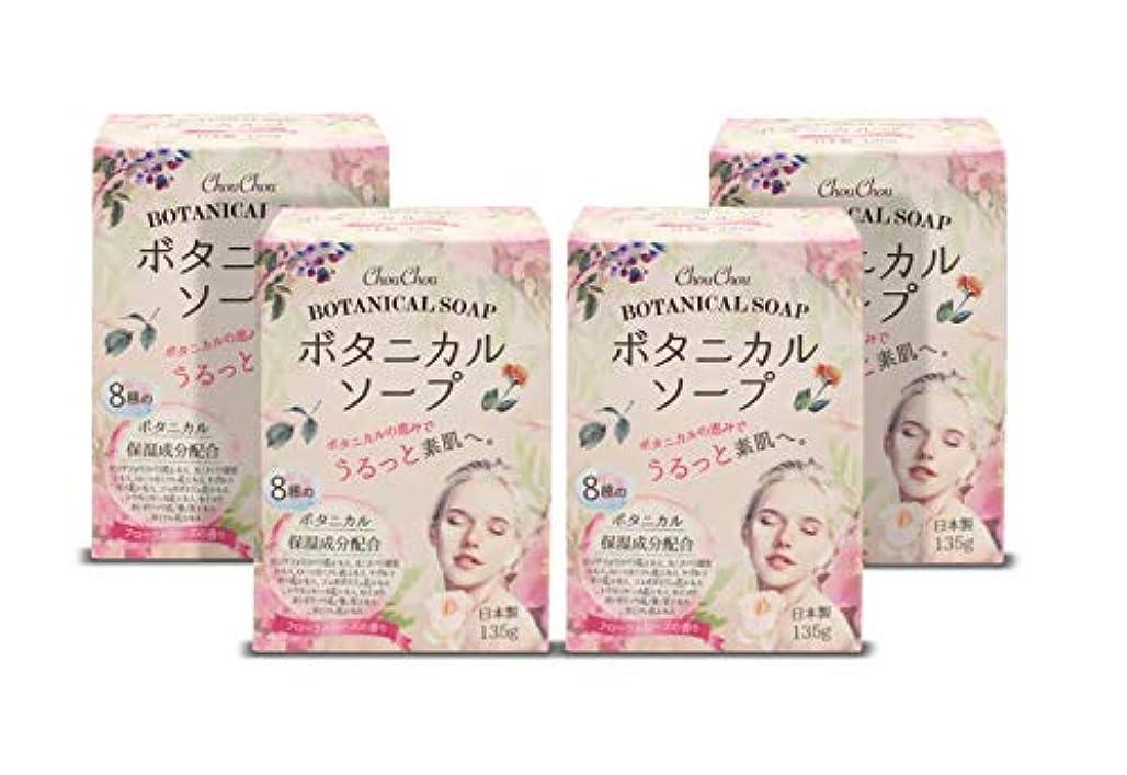 優しさ著者花火ボタニカル石鹸 4個セット 8種類のボタニカル保湿成分を配合 お肌にやさしい植物生まれのソープ