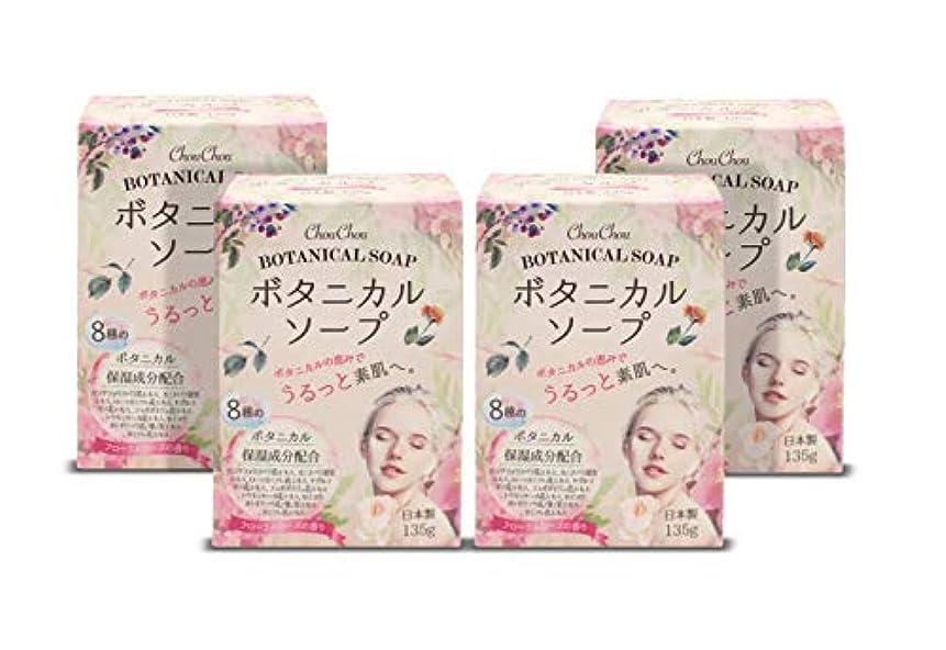 日焼けほこり宮殿ボタニカル石鹸 4個セット 8種類のボタニカル保湿成分を配合 お肌にやさしい植物生まれのソープ