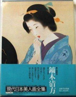 現代日本美人画全集〈第2巻〉鏑木清方 (1979年)