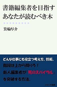 [箕輪 厚介]の書籍編集者を目指すあなたが読むべき本 (イケハヤ書房)