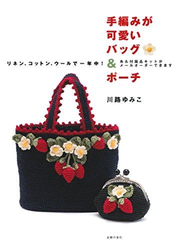 手編みが可愛いバッグ&ポーチ—リネン、コットン、ウールで一年中 ! (主婦の友生活シリーズ)