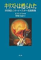 キリストは甦られた: 20世紀レント・イースター名説教集