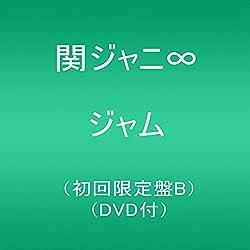 ジャム (初回限定盤B)(DVD付)