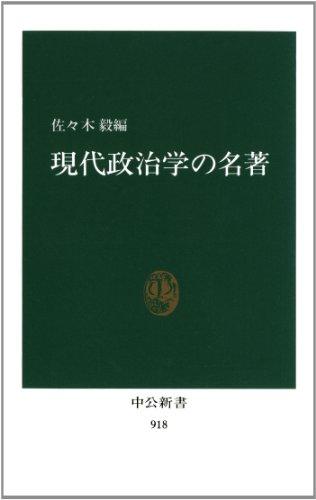 現代政治学の名著 (中公新書)の詳細を見る