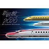 新幹線カレンダー 2020 ([カレンダー])
