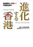 進化する香港―潜在競争力「世界一」の秘密を探る
