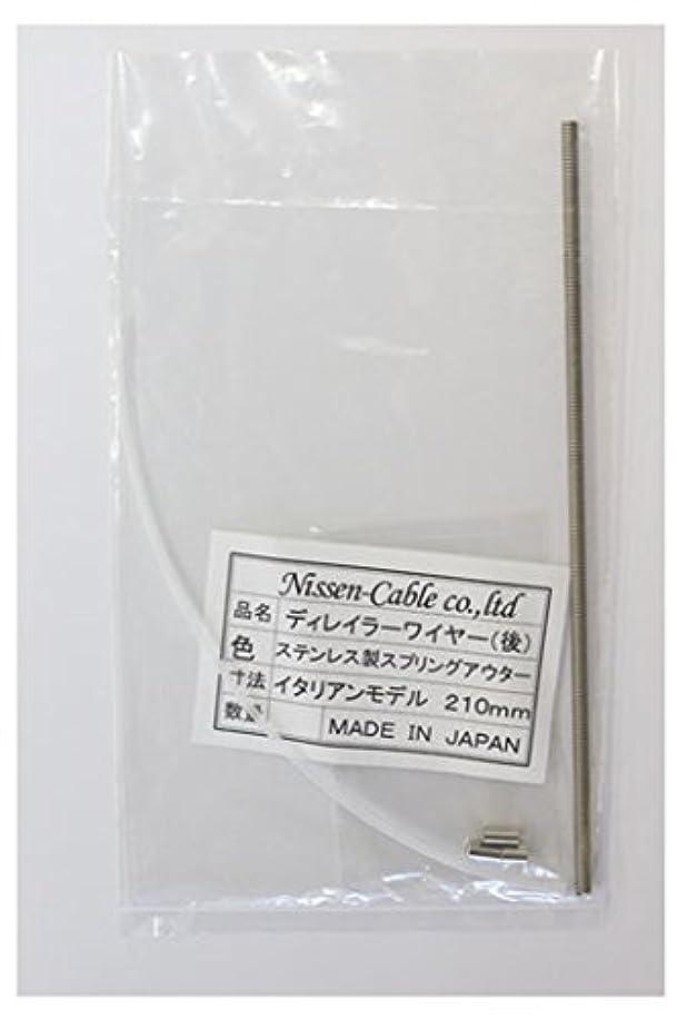 かき混ぜるくしゃくしゃロールNISSEN CABLE CO,LTD(ニッセンケーブルカブシキガイシャ) ステンレス製スプリングアウター 210mm イタリアンモデル