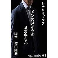 シナリオブック メンズメイクのミガキさん episode#1