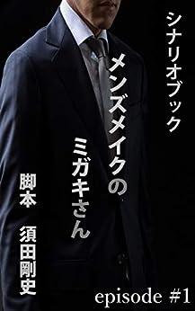 [須田剛史]のシナリオブック メンズメイクのミガキさん episode#1