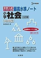 最高水準ノート小学社会 地理編 三訂版 (中学入試 合格を約束する)