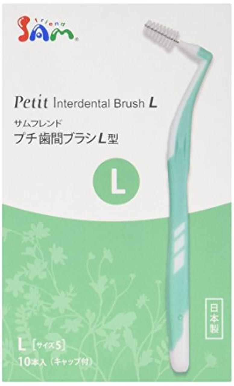 美しいメトリック提唱するサムプチ歯間ブラシL型L 10本入り