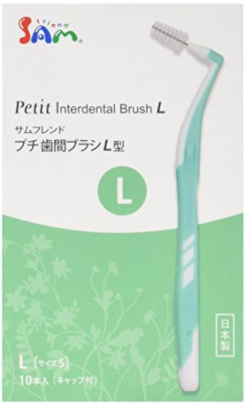 無能特殊モンクサムプチ歯間ブラシL型L 10本入り