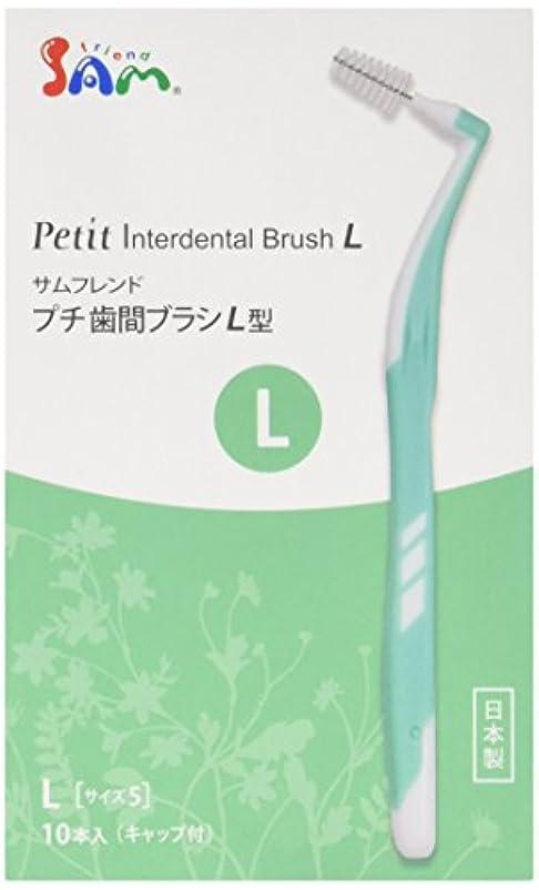 掃くマッシュ凍るサムプチ歯間ブラシL型L 10本入り