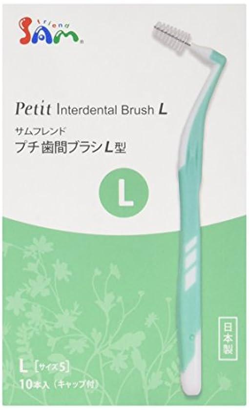 プロテスタント寄付する手配するサムプチ歯間ブラシL型L 10本入り