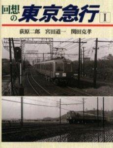 回想の東京急行〈1〉