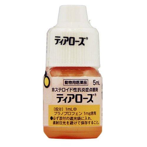 ティアローズ 非ステロイド性抗炎症点眼剤 5ml 【動物用医薬品】