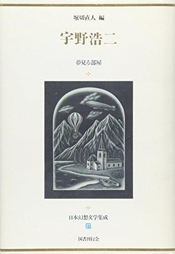 日本幻想文学集成 (27)の詳細を見る